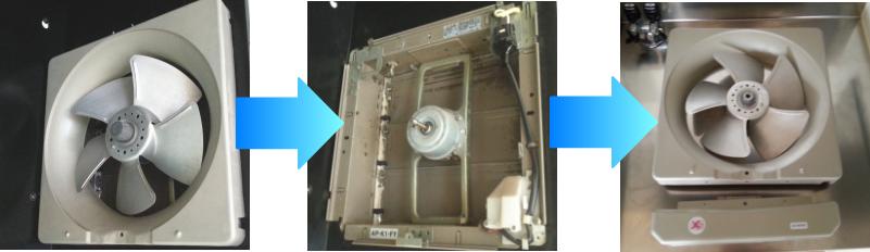 プロペラタイプ換気扇クリーニングの流れ