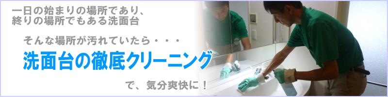 洗面台のおそうじ